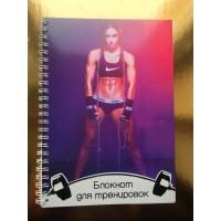 Спортивный блокнот для тренировок 5