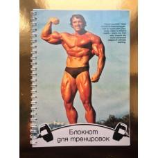 Спортивный блокнот для тренировок 6
