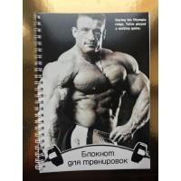 Спортивный блокнот для тренировок 7