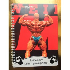 Спортивный блокнот для тренировок 8